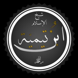 من هو شيخ الاسلام ... تعرف عليه 2.1