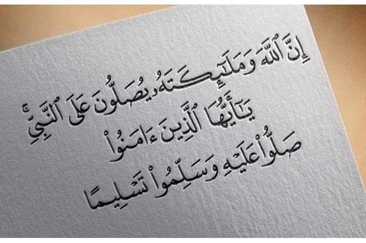 كم صيغه وردت في الصلاه الابراهيميه