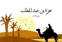 حمزة بن عبد المطلب